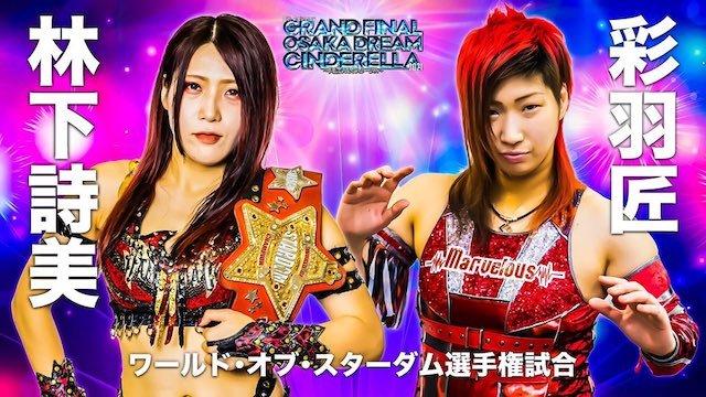 Cobertura: STARDOM 10th Anniversary Grand Final Osaka Dream Cinderella – Ao limite!